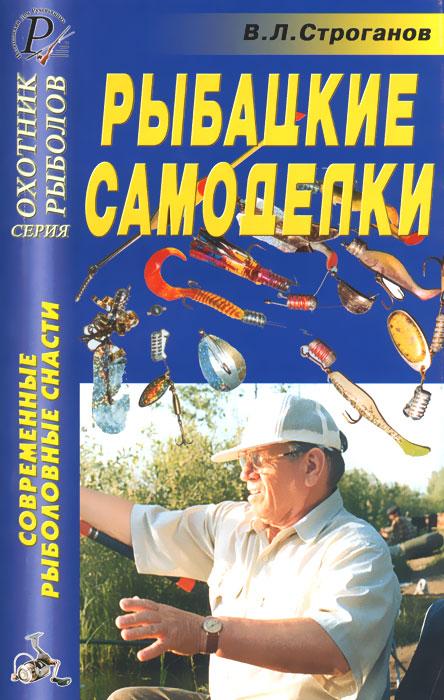 Современные рыболовные снасти. Рыбацкие самоделки. Справочник