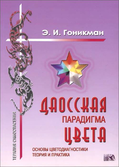 Даосская парадигма цвета. Книга 1. Основы цветодиагностики. Теория и практика