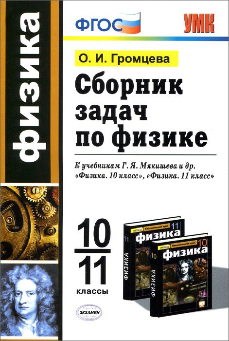 Физика. 10-11классы. Сборник задач. К учебникам Г. Я. Мякишева и др.