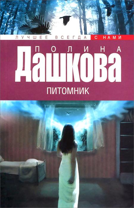 Полина Дашкова Питомник