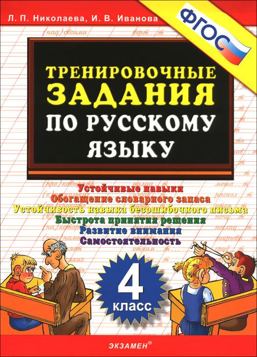 Русский язык. 4 класс. Тренировочные задания
