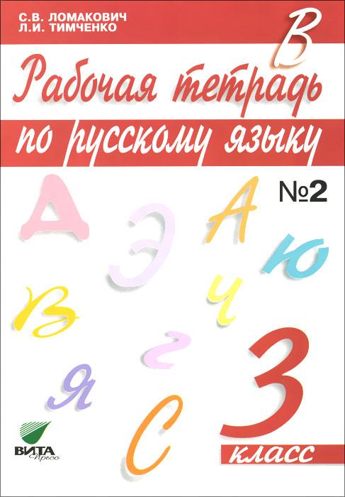 Русскому язык. 3 класс. Рабочая тетрадь. В 2 частях. Часть 2
