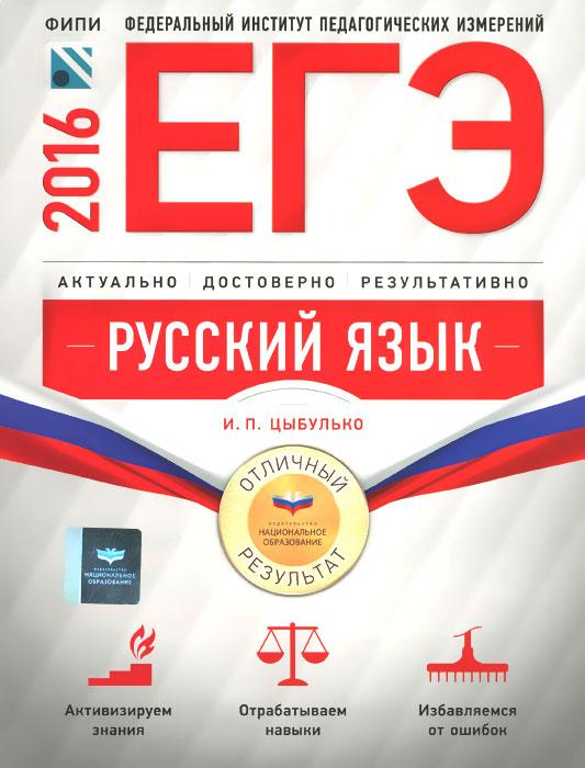 ЕГЭ-2016. Русский язык. Отличный результат