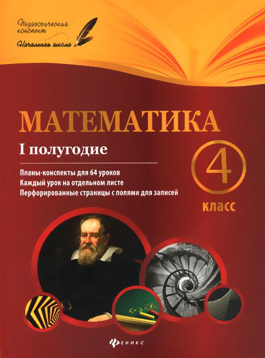 Математика. 4 класс. 1 полугодие. Планы-конспекты уроков