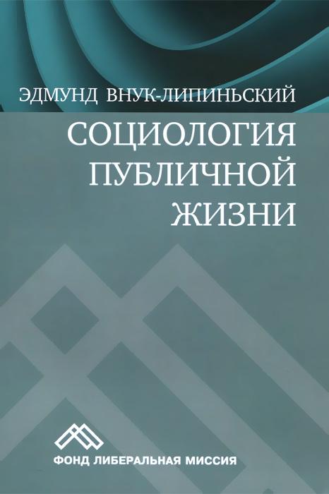 Социология публичной жизни. Учебник