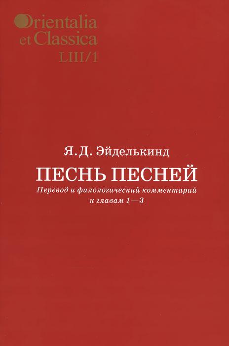 Песнь песней. Перевод и филологический комментарий к главам 1-3. В 2 частях. Часть 1