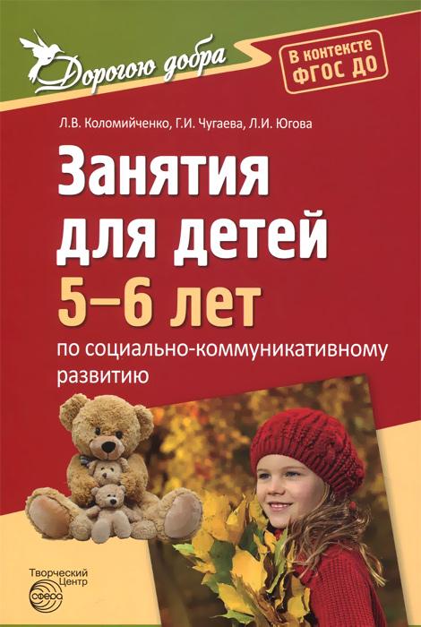 Социально-коммуникативное развитие. Занятия для детей 5-6 лет
