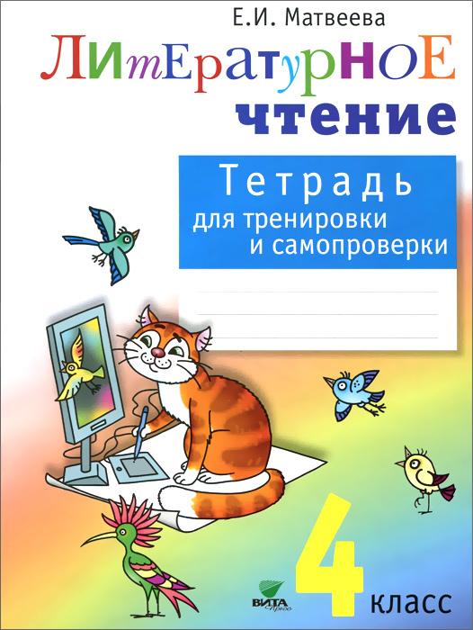 Литературное чтение. 4 класс. Тетрадь для тренировки и самопроверки