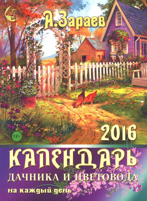 Календарь дачника и цветовода на каждый день на 2016 год