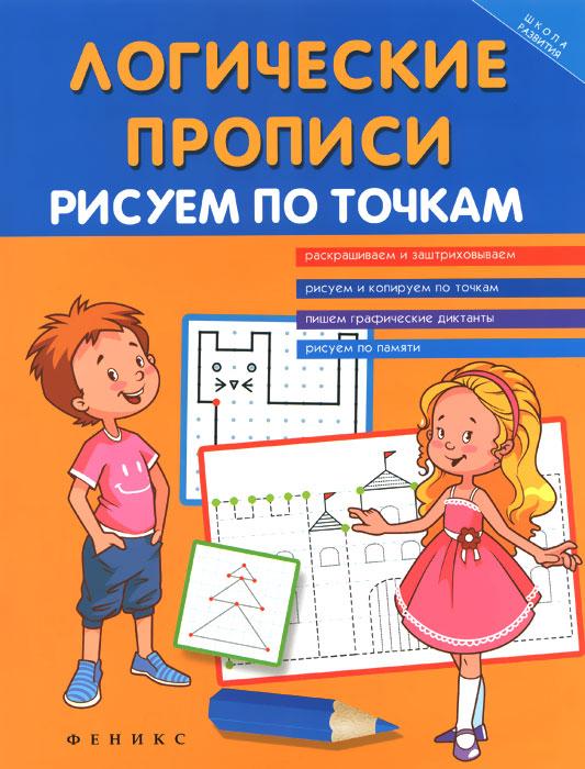 Логические прописи. Рисуем по точкам12296407Логические прописи адресованы детям 6-7 лет. Подготовка руки к письму - это одна из задач издания. Ребенок учится перерисовывать и штриховать картинки, рисовать и дорисовывать геометрические фигуры, соединять фигуры по точкам, писать графические диктанты, восстанавливать рисунок по памяти, попутно выполняя различные дополнительные задания. Все это тренирует пальчиковую моторику ребенка, развивая навыки к письму. Какие еще навыки и умения помогут развить эти задания? Это и умение ориентироваться на листе, и развитие глазомера и пространственного мышления, и тренировка аккуратности и точности при проведении линий, и многое другое.