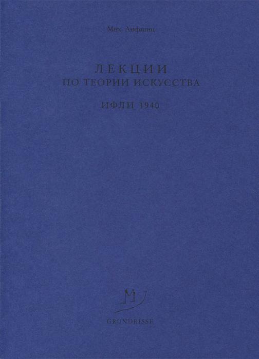 Лекции по теории искусства в ИФЛИ. 1940