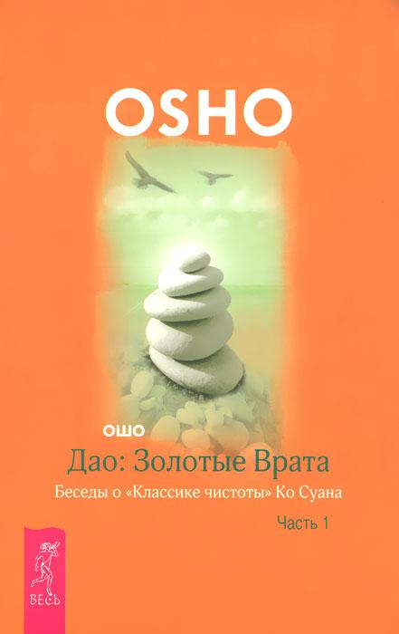 Дао (комплект из 4 книг)