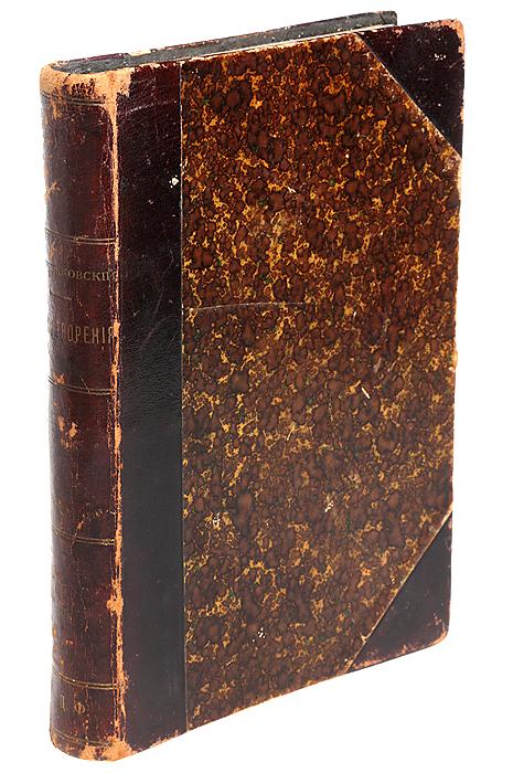 Д. Мережковский. Стихотворения (1883 - 1887)