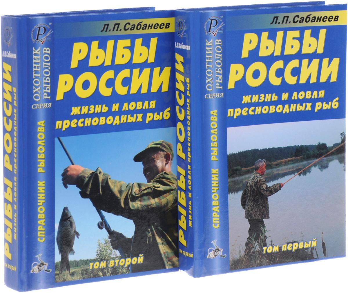 Рыбы России. Жизнь и ловля пресноводных рыб. В 2 томах (комплект)