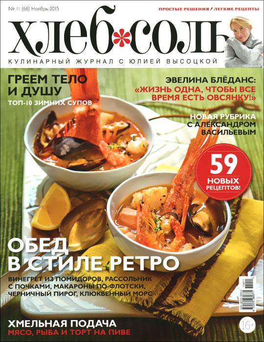 ХлебСоль, №11 (66), ноябрь 2015