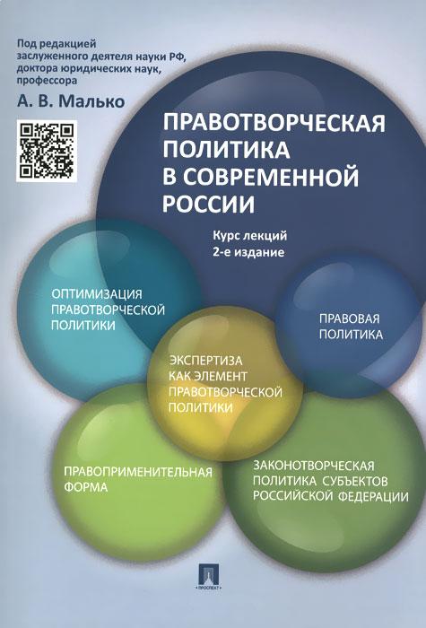 Правотворческая политика в современной России