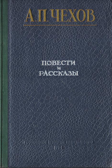А. П. Чехов. Повести и рассказы