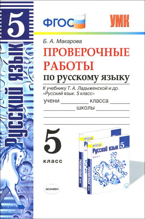 Русский язык. 5 класс. Проверочные работы. К учебнику Т. А. Ладыжеской и др.