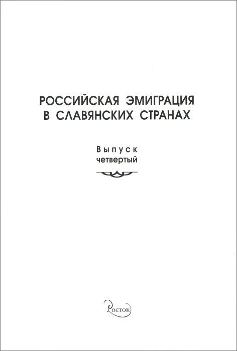 Российская эмиграция в славянских странах. Выпуск 4