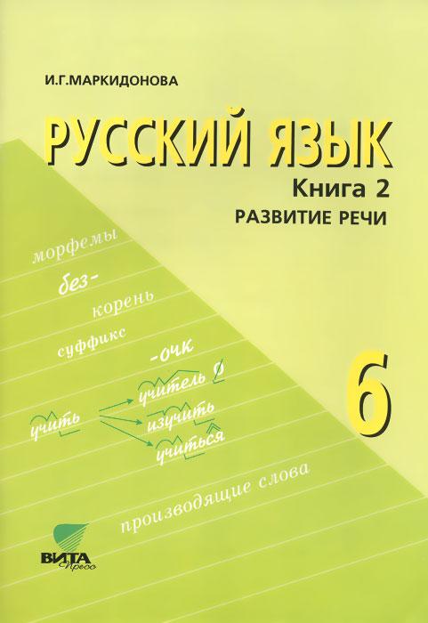 Русский язык. 6 класс. Учебное пособие. В 2 книгах. Книга 2. Развитие речи