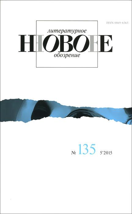 Новое литературное обозрение, №135 (5), 2015