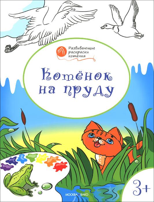 Котенок на пруду. Развивающие раскраски для детей 3-4 лет