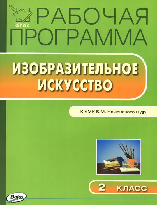 Изобразительное искусство. 2 класс. Рабочая программа. К УМК Б. М. Неменского и др.