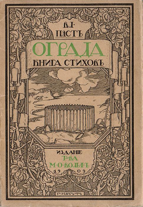 Ограда. Книга стихов