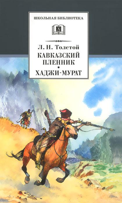 Кавказский пленник. Хаджи-Мурат