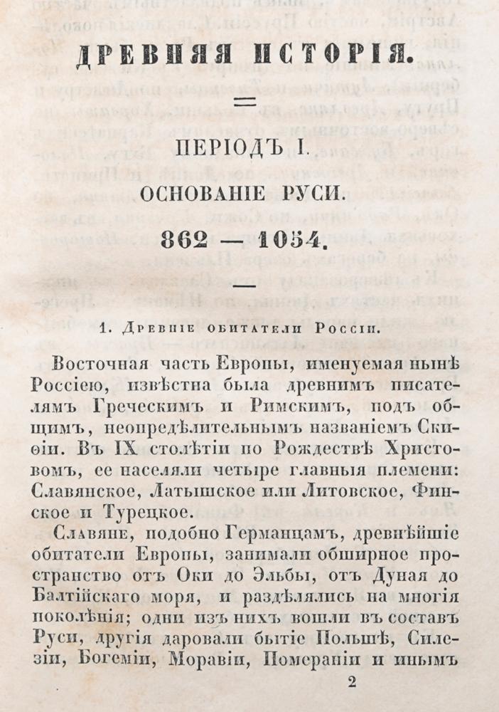 Начертание русской истории для средних учебных заведений