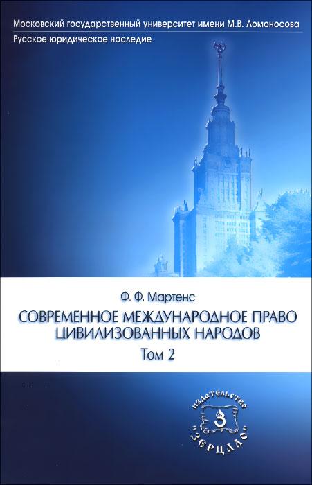 Современное международное право цивилизованных народов. В 2 томах (комплект)
