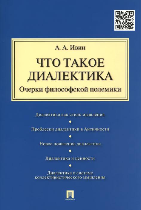Философия От Античности До Современности Directmedia