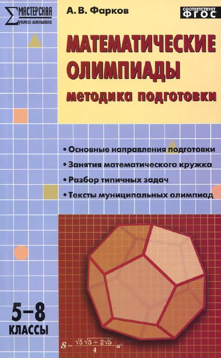 Математические олимпиады. 5-8 классы. Методика подготовки