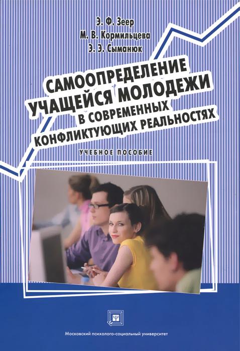 Самоопределение учащейся молодежи в современных конфликтующих реальностях. Учебное пособие
