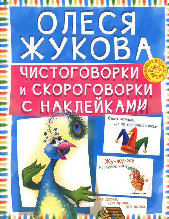 Чистоговорки и скороговорки с наклейками12296407Нет более интересного занятия для малыша, чем наклеивать яркие цветные картинки. Но это не просто развлечение, а прекрасный способ потренировать мелкую моторику, развить глазомер и внимание. К тому же, проговаривая чистоговорки и скоргоговорки, ребёнок учится правильно и чисто произносить трудные звуки и слова. Для детей дошкольного возраста.