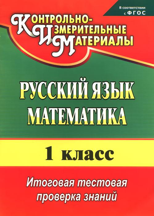 Русский язык. Математика. 1 класс. Итоговая тестовая проверка знаний