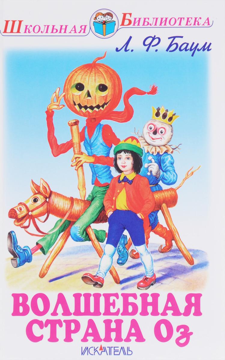 Волшебная страна Оз12296407Знаменитая сказочная повесть американского писателя Лаймена Фрэнка Баума, написанная в начале прошлого века, и сегодня пользуется огромной популярностью у детей. Потому что сегодня, как и многие десятилетия назад, детям интересны книги, полные удивительных и невероятных событий, книги, в которых живут добрые и злые волшебники, говорящие животные, фантастические создания... Вместе с девочкой Дороти и её верным пёсиком Тото юный читатель отправится в волшебную Страну Оз. Его ждёт увлекательное путешествие, знакомство с добряком Страшилой, благородным Железным Дровосеком, Трусливым Львом и захватывающие, порой опасные приключения. Сказочная повесть обрела в этом издании новую жизнь благодаря великолепным иллюстрациям австралийского художника Роберта Ингпена. Он получил всемирную известность как автор и иллюстратор более сотни различных книг.