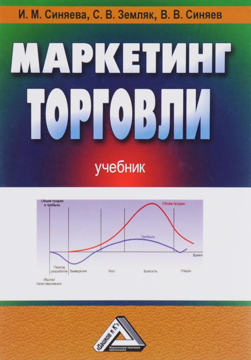Маркетинг торговли. Учебник
