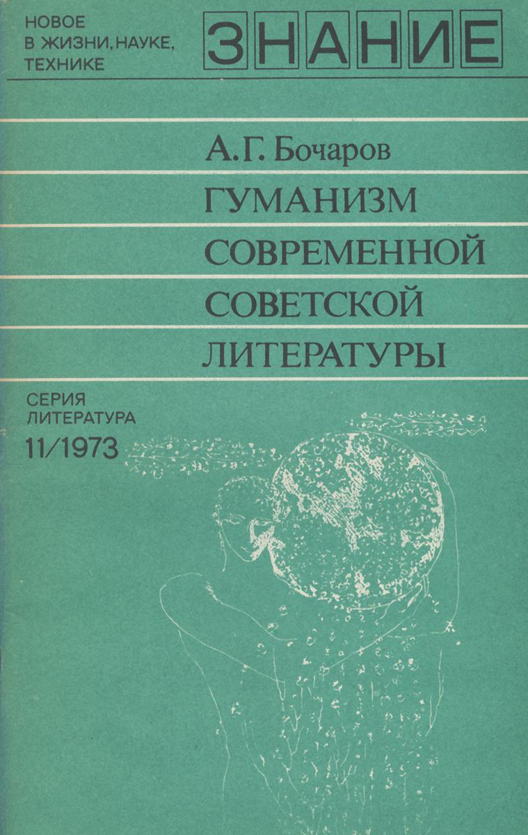 Гуманизм современной советской литературы