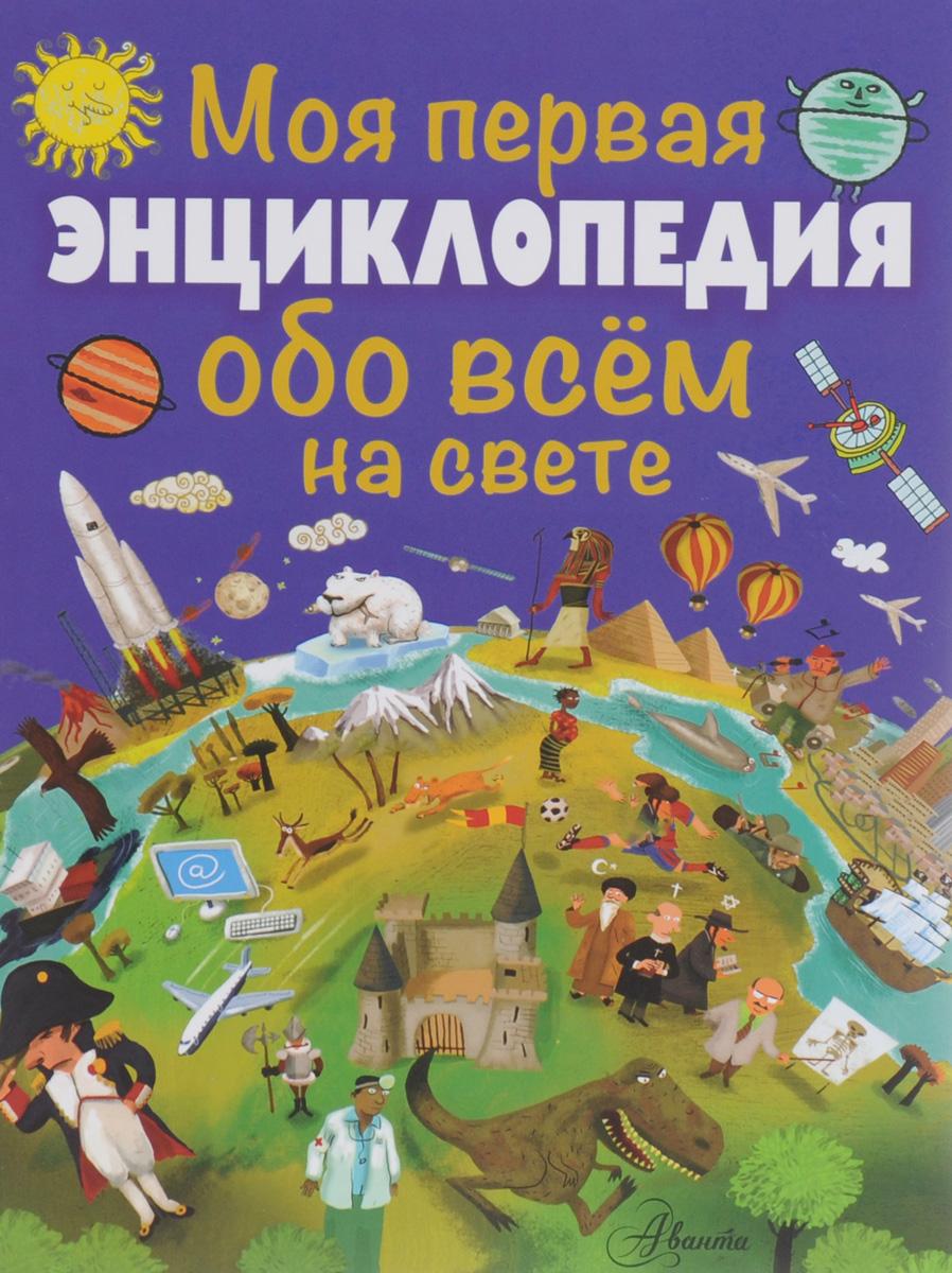 Моя первая энциклопедия обо всем на свете12296407Моя первая энциклопедия обо всём на свете - настоящий источник знаний для любознательных детей. Очень красивые, но одновременно детские и понятные иллюстрации, полные юмора, помогут мальчикам и девочкам получить первые знания о вселенной, науке, культуре, истории человечества и природе. Книга даёт всестороннее образование и помогает учиться в школе. Для младшего школьного возраста.