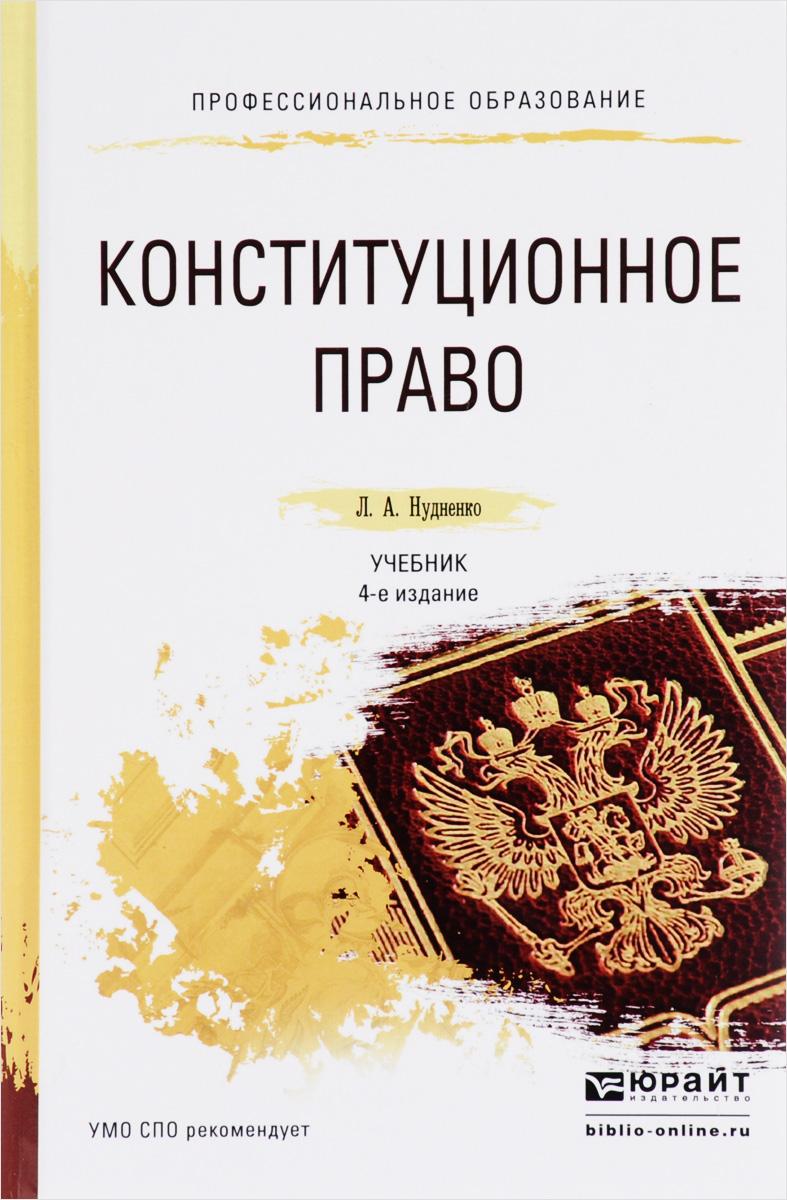 Конституционное право. Учебник