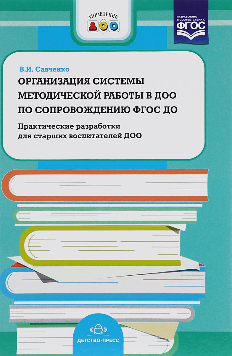 Организация системы методической работы в ДОО по сопровождению ФГОС ДО. Практические разработки для старших воспитателей ДОО