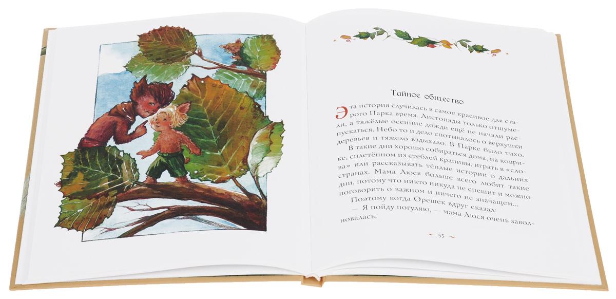 Шумсы - хранители деревьев. Истории из жизни шумсов необыкновенных