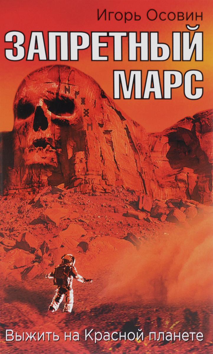 Запретный Марс. Выжить на Красной планете ( 978-5-699-84651-1 )