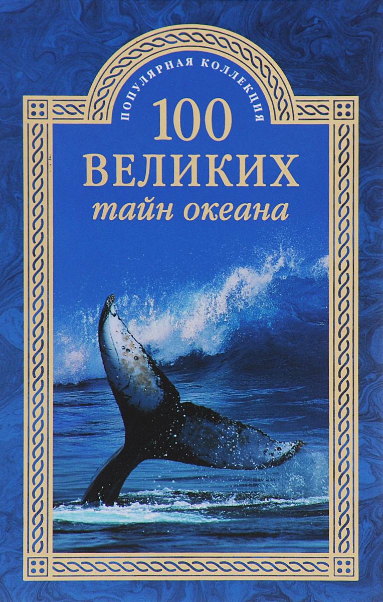 100 великих тайн океана ( 978-5-4444-3959-3 )