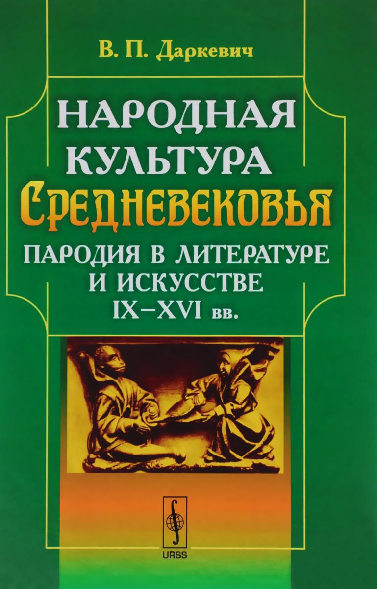 Народная культура Средневековья. Пародия в литературе и искусстве IX-XVI вв.