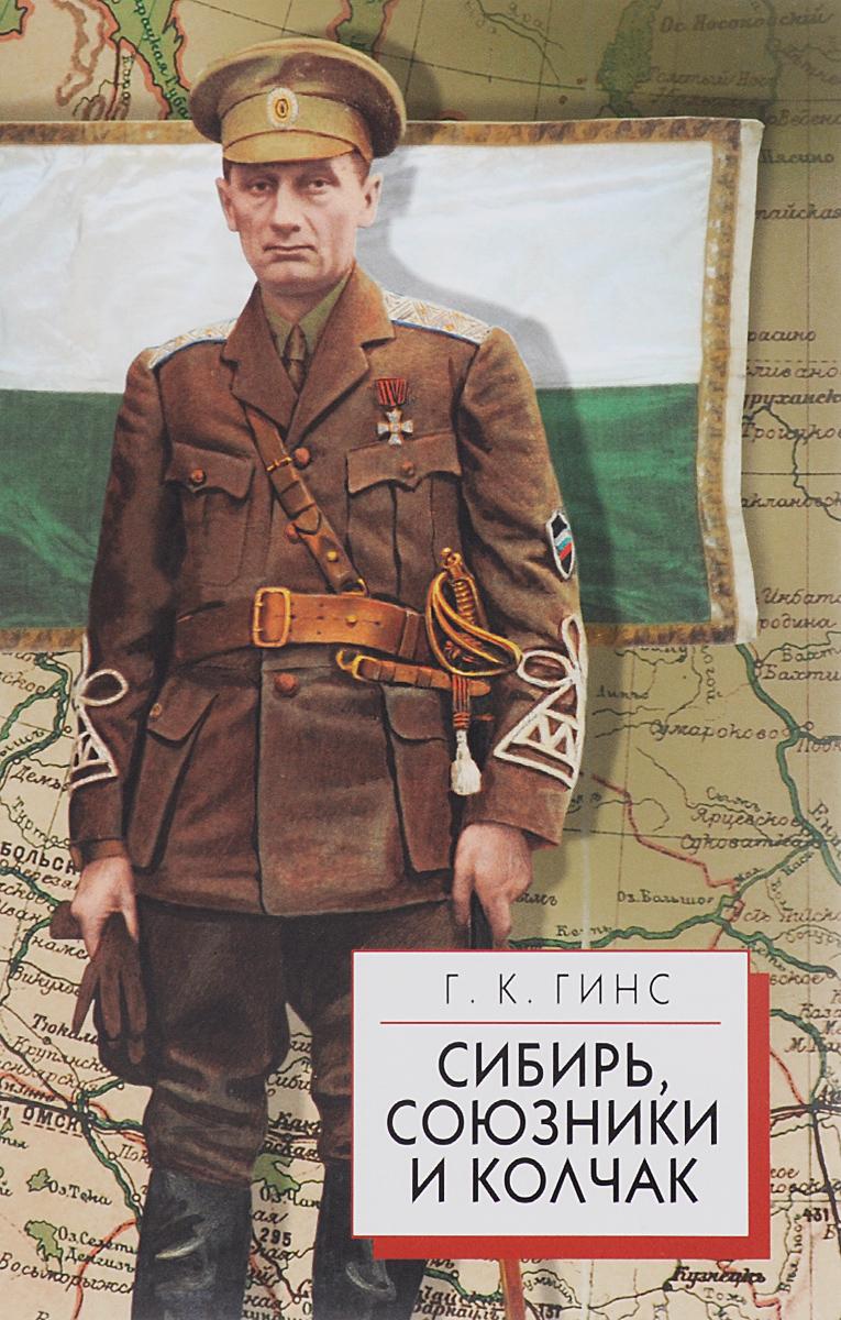 Сибирь, союзники и Колчак. Поворотный момент русской истории. 1918-1920