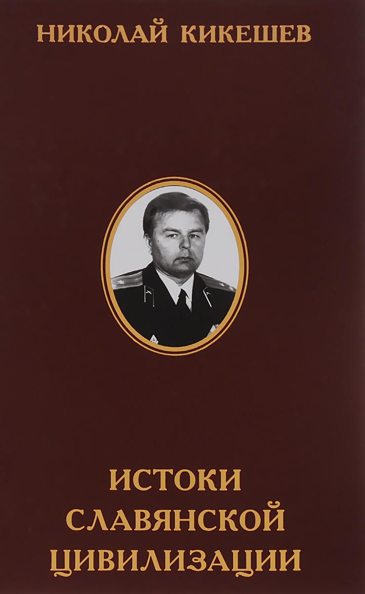 Истоки славянской цивилизации. Мифы. Гипотезы. Открытия