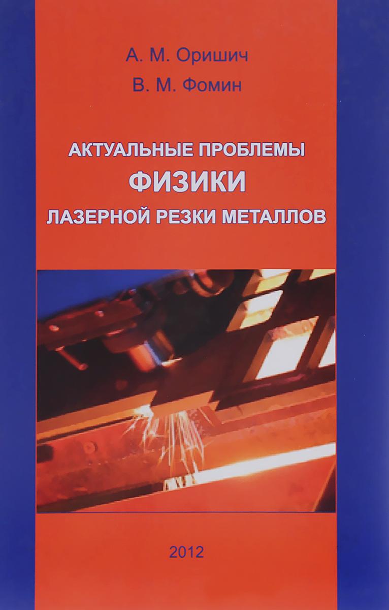 Актуальные проблемы физики лазерной резки металлов
