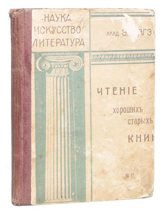 Чтение хороших старых книг1191Прижизненное издание. Москва, начало XX века. Книгоиздательство Звезда. Типографский переплет. Сохранность хорошая. Из предисловия автора: «В этих «мыслях, во время чтения» - мне кажется, так надо назвать мои очерки - не следует ждать собственно ни последовательности, ни системы. Очерки эти напоминают заметки на полях, которые перечитываются впоследствии, - заметки, писавшиеся день за днем и касающиеся то Корнеля, то Расина, то Бюффона, то Гюго, смотря по тому, какого из этих писателей мне приходила фантазия открыть, с кем вздумалось возобновить знакомство. И в зависимости от своего расположения духа в данный день я набрасывал то размышления о сущности текста, о мыслях и чувствах, вызываемых ими, то заметки об искусстве и манере писать, свойственной данному писателю, о его стиле и, так сказать, его приемах. Таким образом получился скорее ряд литературных разговоров, чем критических статей». Не подлежит вывозу за пределы Российской...